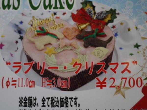 クリスマスケーキ ご予約受付中