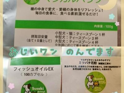 須崎動物病院サプリ代理店です